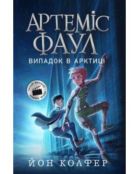 Артемис Фаул : Артемис Фаул. Случай в Арктике. Книга 2 (укр)