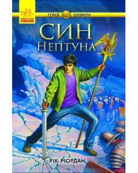 Герои Олимпа Сын Нептуна кн.2 (укр)