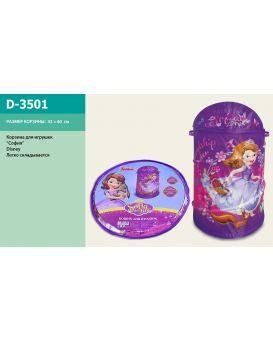 Корзина для игрушек «Sofia» в сумке 43х60 см