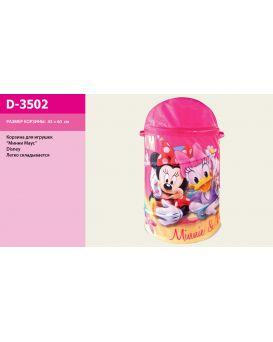 Корзина для игрушек «Minnie Mouse» в сумке 43х60 см