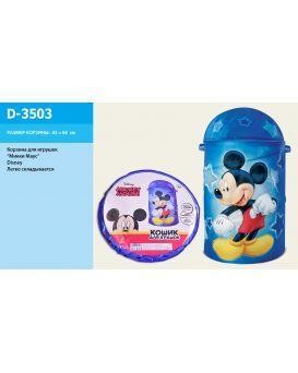 Корзина для игрушек «Mickey Mouse» в сумке 43х60 см